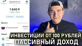 Инвестирую 100 Рублей в ВТБ Мои Инвестиции | Инвестиции для чайников
