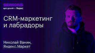 CRM-маркетинг и лабрадоры. Николай Ванин, Яндекс.Маркет