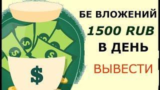 1500 РУБЛЕЙ В ДЕНЬ  НА АВТОМАТЕ!!! КАК ЗАРАБАТЫВАТЬ В ИНТЕРНЕТЕ ДЕНЬГИ 2021#