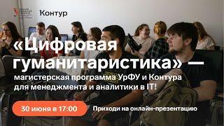 Презентация магистерской программы УрФУ и Контура «Цифровая гуманитаристика»