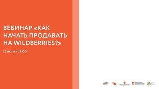 Вебинар «Как начать продавать на Wildberries?»