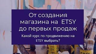 От создания магазина на  ETSY до первых продаж. Какой курс по продвижению на ETSY выбрать?
