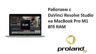 Монтаж в Davinci Resolve на MacBook с процессором M1