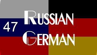 Быстро и легко выучить немецкий язык курс урок  Сборник фраз 47