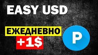 easy-usd.biz - Ежедневно получаю деньги сразу на кошелек PAYEER / Как заработать деньги в интернете