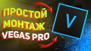 Как сделать простой монтаж в Vegas Pro - простой монтаж видео
