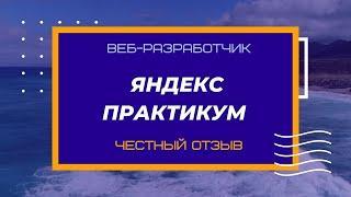 """Яндекс Практикум самый честный отзыв. Профессия """"Веб-разработчик""""."""
