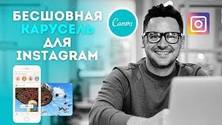 Как сделать Бесшовную Карусель для Instagram с Canva | #canva