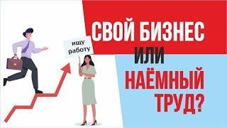 Свой бизнес или наёмный труд? Что выбрать в современных реалиях жизни | Евгений Гришечкин