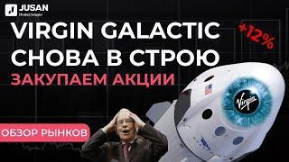 Акции Virgin Galactic: чего ждать?  | Обзор рынков Jusan Инвестиции