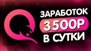 500 РУБЛЕЙ В ДЕНЬ! ЛУЧШИЙ СПОСОБ ЗАРАБОТКА БЕЗ ВЛОЖЕНИЙ ДЛЯ НОВИЧКОВ! Как заработать в Интернете