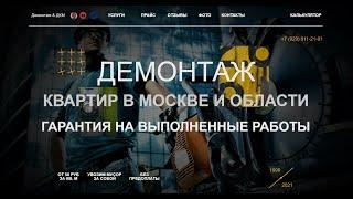 "Продвижение в ТОП. Ключ ""Демонтаж Москва"""