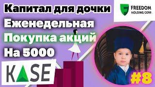 #8 Покупка акций каждую неделю на 5000. Капитал для дочки. #Инвестиции. Инвестиции в Казахстане.