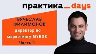 Маркетинг сети ресторанов MYBOX. Вячеслав Филимонов. Часть 1