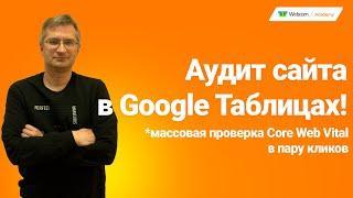 SEO под Google: бесплатно и массово проверяем Core Web Vital в Google Таблицах. Просто о LCP FID CLS