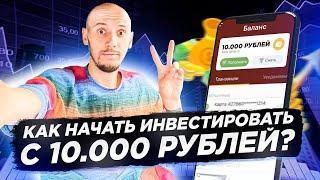 Можно ли инвестировать с 10000 рублей? Инвестиции для начинающих!