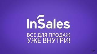 Создайте интернет-магазин за 1 день на InSales - Все для продаж уже внутри!