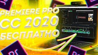 Как Скачать Adobe Premiere Pro CC 2020? Где скачать Adobe Premiere Pro CC 2020?