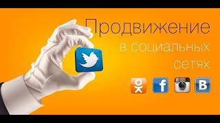 """Топовый сервис по продвижению в соц.сетях """"NAKRYTKA-OFFICIAL.RU"""""""