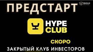 Видео-Предстарт Нового Проекта HYPE CLUB  До 84%ПРИБЫЛИ от Инвестиций в Реальное Производство