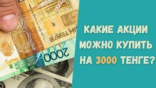 Какие АКЦИИ ты купишь по 3000 ТЕНГЕ? | Инвестиции в Акции во Freedom24 | Портфель Инвестора