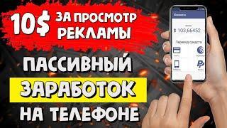 Простой пассивный заработок в интернете - это заработок на телефоне без вложений с выводом на киви
