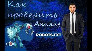 Как проверить анализ файла robots.txt ? Яндекс вебмастер #23