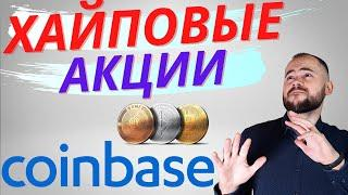 Coinbase. Акции криптовалютной биржи