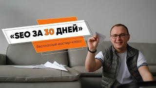 Бесплатный мастер-класс «SEO за 30 дней» - Академия SEO (Павел Шульга)
