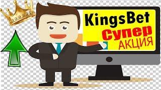 Куда вложить свободные 10$ / KingsBet - Супер Акция для моих рефералов / Наша команда растет !