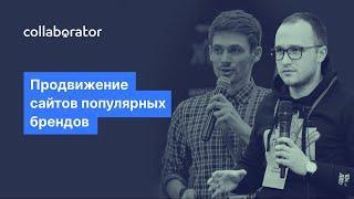 Илья Горбачев. Как не облажаться при продвижении сайта популярного бренда