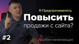 Яндекс.Директ - запуск, тестирование. Почему нет заявок, как повысить эффективность?