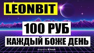 100 РУБ ЕЖЕДНЕВНО НА PAYEER КОШЕЛЕК II leonbit.biz - Сколько заработал в проекте, не поздно зайти ?
