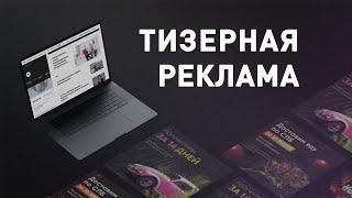 Реклама через тизерные сети. Что такое тизерная реклама и как привлечь новый трафик на сайт 18+