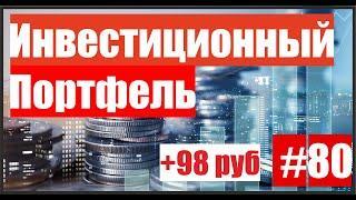 Инвестиционный портфель от 11.07.2021 Тинькофф Инвестиции. Инвестиции для начинающих