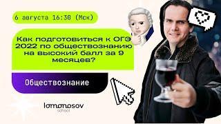 Как подготовиться к ОГЭ 2022 по обществознанию на высокий балл за 9 месяцев? | Lomonosov school