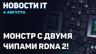 ✅RX 6600 XT будет в РФ, двухчиповая RDNA 2, младшая Intel DG2 уже около RX 550