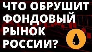 Что обрушит фондовый рынок России? Нефть. Инвестиции 2021. Обвал нефти. Снижение цен на нефть.