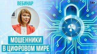 Как защититься от мошенников в цифровом мире. Мошенники в интернете.  / 14+