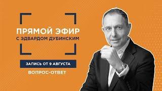 Прямой эфир с Эдвардом Дубинским (09.08.21)