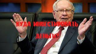 Как Инвестировать в АКЦИИ! Важные Советы для Инвесторов! Во что Вложить свои деньги ll Уоррен Баффет