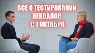 Все о тестировании неквалов с 1 октября // Наталья Смирнова