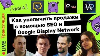 Как увеличить продажи с помощью SEOиGoogle Display Network
