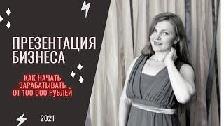 Презентация бизнеса. Как начать зарабатывать от 100 000 рублей