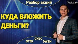 КУДА ВЛОЖИТЬ деньги - первые инвестиции // Инвестиции для начинающих с Владимиром Буряниным