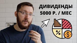 Как заработать в Тинькофф Инвестиции. Выплата дивидендов по акциям. Дивидендная зарплата 5000 руб. ?