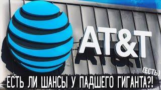 Падение акций AT&T (T) - Есть ли будущее? Разбор, Перспективы, Анализ, Дивиденды | Оценка - ?/10