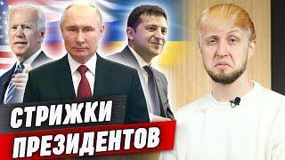 Президентская стрижка готова! / Как стригутся президенты: Путин, Трамп, Зеленский, Лукашенко?