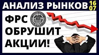 Фондовый рынок. Китай. ФРС. Инвестиции в акции. Доллар. Нефть. Инвестирование. Трейдинг