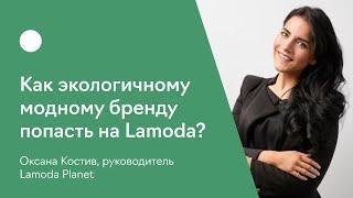 Как экологичному модному бренду попасть на Lamoda?